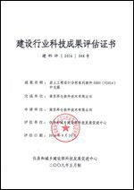 GEO5 China Certification